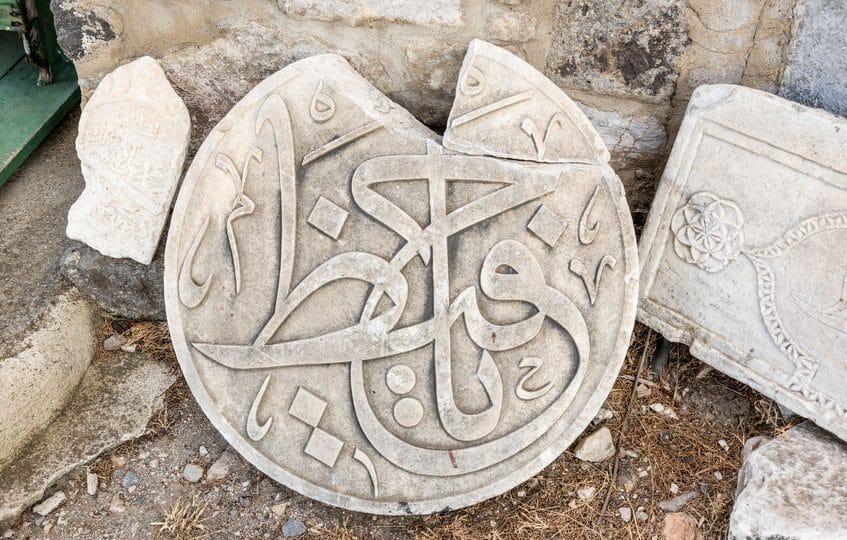 الأردن - متحف التراث الأردني: حيث العراقة والتاريخ