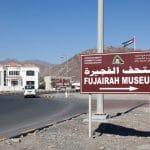 متحف الفجيرة: متحف أثري تراثي مُدهش