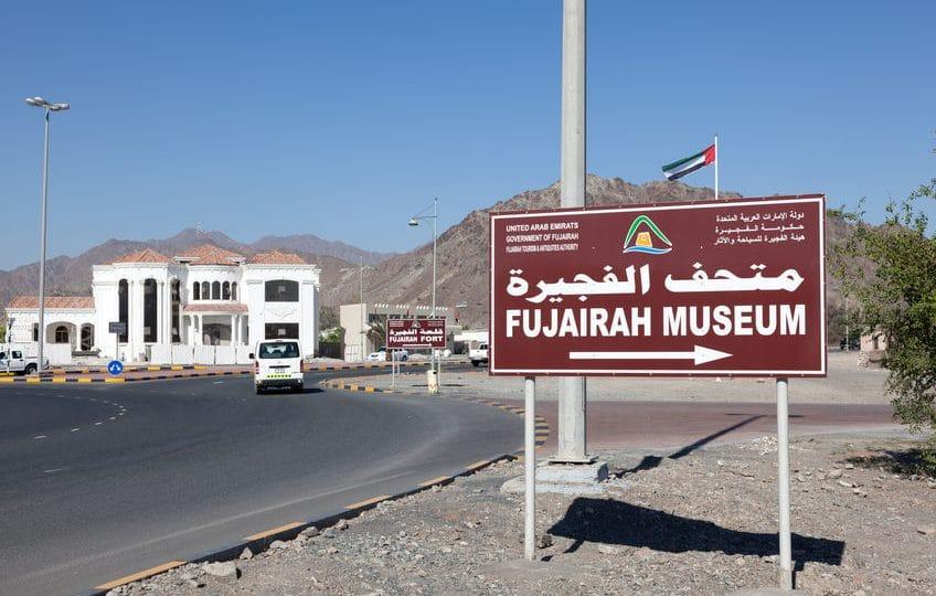 الإمارات - متحف الفجيرة: متحف أثري تراثي مُدهش